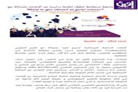 article-de-presse-online-casaeducation-22-0- 2014-small
